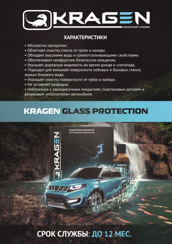 KRAGEN GLASS PROTECTION