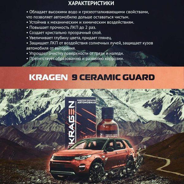 KRAGEN 9 CERAMIC GUARD